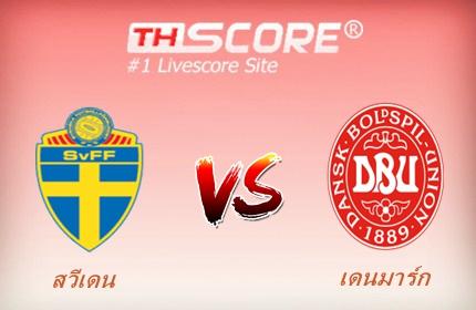 สวีเดน  VS  เดนมาร์ก - อยู่ทีมเยือนเดนมาร์กดีกว่า