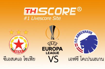 ซีเอสเคเอ โซเฟีย  VS  เอฟซี โคเปนเฮเกน - ทีมเหย้าไม่แพ้