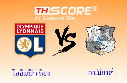 โอลิมปิก ลียง  VS  อาเมียงส์ - ลียงน่าจะชนะ