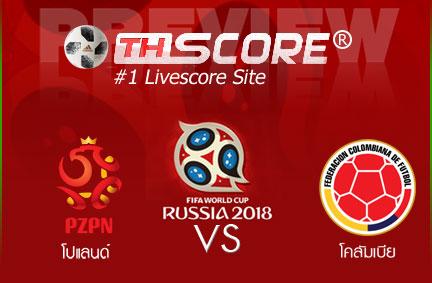 โปแลนด์ VS โคลัมเบีย -