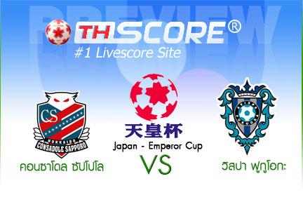 คอนซาโดล ซัปโปโร  VS  อวิสปา ฟูกูโอกะ - ทีมเหย้ามีโอกาสชนะ