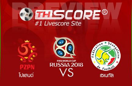 โปแลนด์  VS เซเนกัล - ขออิงโปแลนด์