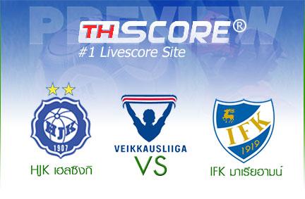 เอชเจเค เฮลซิงกิ  VS  IFK มาเรียฮามน์ - ทีมเหย้าน่าจะเอาชนะ
