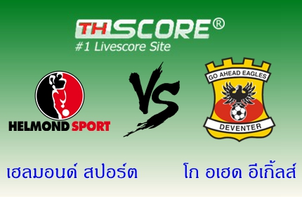 เฮลมอนด์ สปอร์ต  VS  โก อเฮด อีเกิ้ลส์ - ทีมเยือนจะชนะ