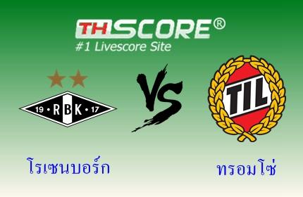 โรเซนบอร์ก  VS  ทรอมโซ่ - ทีมเหย้าจะชนะ