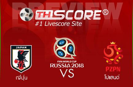 ญี่ปุ่น(N)  VS  โปแลนด์ - ญี่ปุ่นมีโอกาสเอาชนะได้