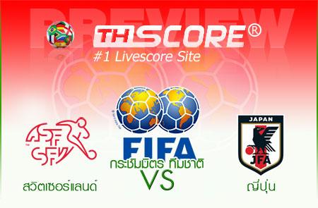 สวิตเซอร์แลนด์ VS ญี่ปุ่น - ทีมเหย้าจะชนะ