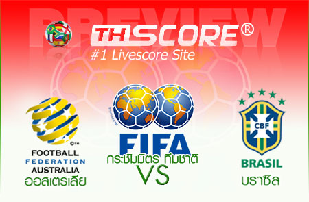 ออสเตรีย  VS  บราซิล - อิงเจ้าบ้าน
