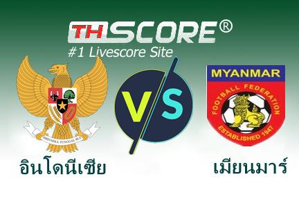 อินโดนีเซีย  VS เมียนมาร์ - ทีมเหย้าไม่น่าพลาด