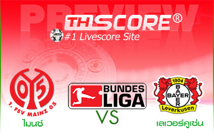 ไมนซ์ 05  VS  ไบเออร์ เลเวอร์คูเซน - ไมนซ์ 05มีโอกาสชนะ