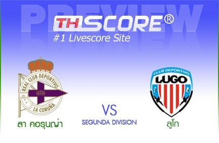 เดปอร์ติโบ ลา คอรุนญ่า  VS  ลูโก้ - จัดทีมเหย้า