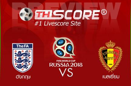 อังกฤษ(N)  VS  เบลเยียม - อังกฤษมีโอกาสชนะ