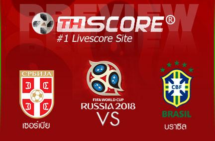 เซอร์เบีย VS บราซิล -