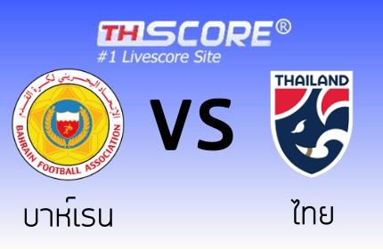 บาห์เรน  VS  ไทย - ตามเชียร์ไทย