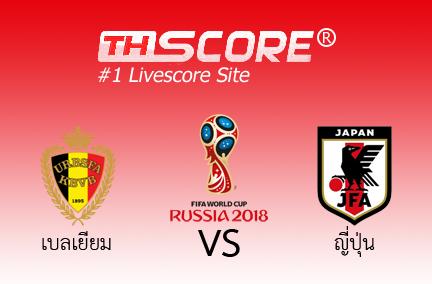 เบลเยียม(N)  VS  ญี่ปุ่น - เบลเยียมน่าจะเอาชนะ