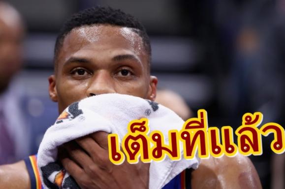 [NBA] รัสเซลล์ เวสต์บรู๊ค ฟอร์มโหดแต่ไม่พอที่จะพาทีมชนะ