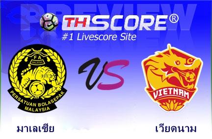 มาเลเซีย  VS เวียดนาม - เวียดนามจะบุกไปคว้าชัย