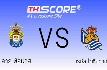 ลาส พัลมาส  VS  เรอัล โซเซียดาด - ทีมเยือนน่าจะคว้าชัยไปได้