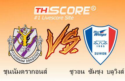 ชุนนัมดรากอนส์    VS  ซูวอน ซัมซุง บลูวิงส์ - ตามเชียร์ทีมเยือน