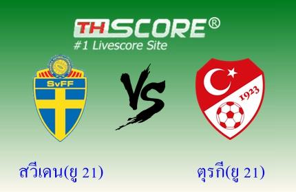 สวีเดน(ยู 21)  VS  ตุรกี(ยู 21) - ทีมเหย้าจะชนะ