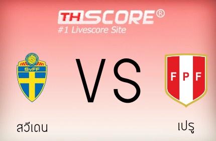 สวีเดน  VS  เปรู - วัดใจทีมเยือน