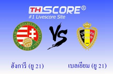 ฮังการี(ยู 21)  VS  เบลเยียม(ยู 21) - ทีมเยือนน่าจะชนะ