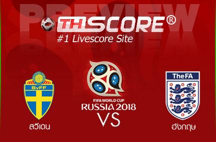 สวีเดน VS อังกฤษ - อังกฤษน่าจะเบียดชนะ